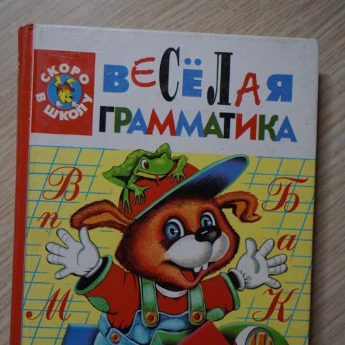 М.А.Беженова. Веселая грамматика.