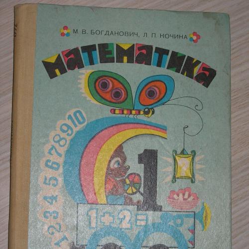 М.В. Богданович. Математика 1 класс 1992г.