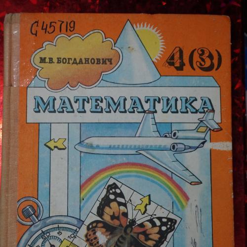 М.В.Богданович. Математика 4 класс.