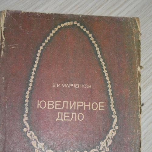 Марченков В.И. Ювелирное дело.