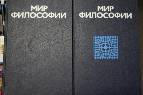Мир философии: Книга для чтения. В 2-х томах. Составители: П. С. Гуревич и В. И. Столяров