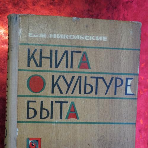 Никольские Е.и М. Книга о культуре быта.