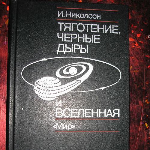 Николсон И. Тяготение,черные дыры и Вселенная.