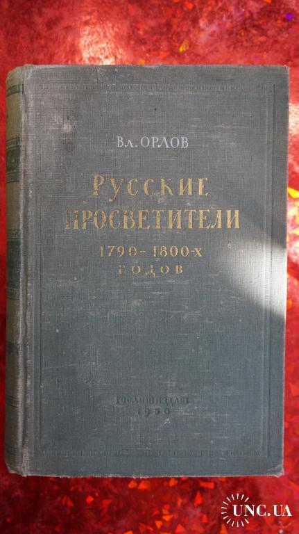 Орлов В.Л. Русские просветители 1790-1800-х годов.