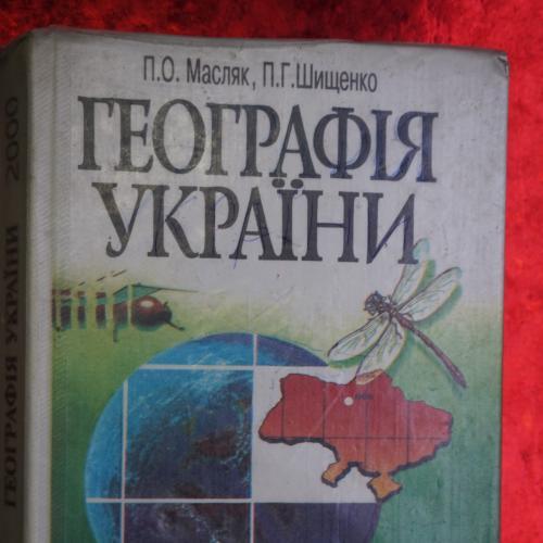 П.О.Масляк, Л.Г.Шищенко. Географія Україны 8-9 кл.