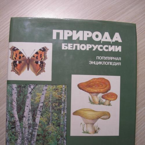 Природа Белоруссии: популярная энциклопедия.