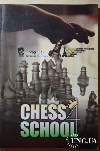 Шахматы chess school volume 4