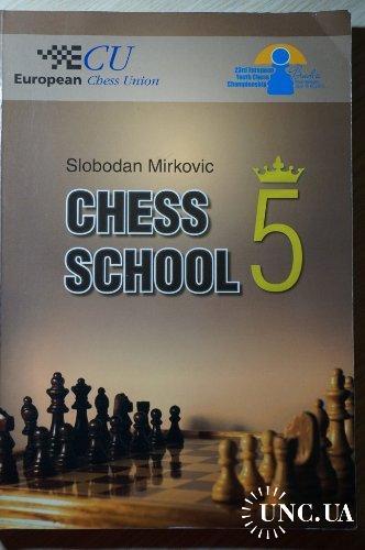 Шахматы chess school volume 5 Slobodan Mirkovic