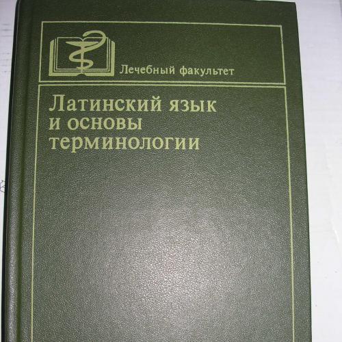 Шульц Ю., Захарина С., Мерцалова Т. и др. Латинский язык и основы терминологии. Учебник для студенто