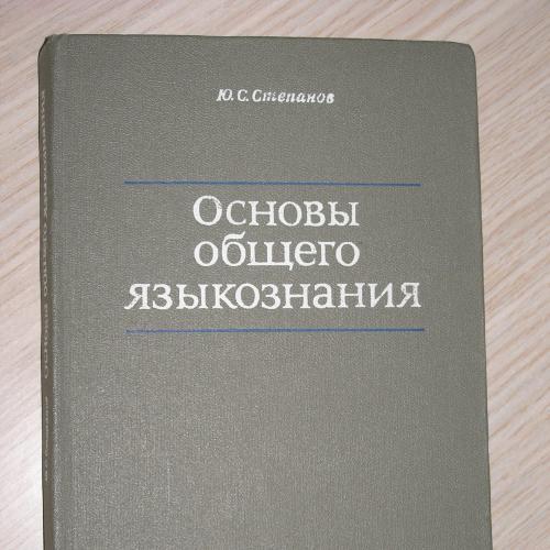 Степанов Ю.С. Основы общего языкознания.