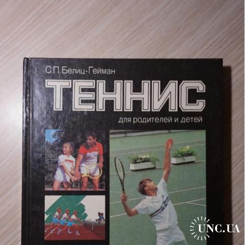 Теннис для родителей и детей.  Белиц-Гейман