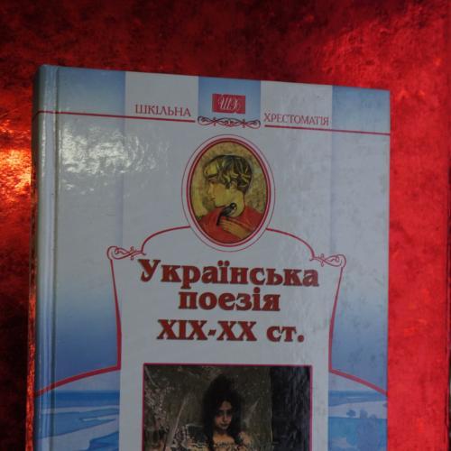 Українська поезія 19-20 ст (хрестоматія)