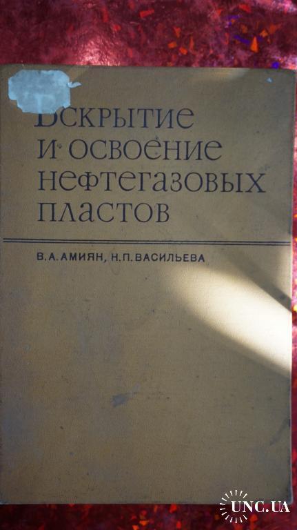 В.А.Амиян, Н.П.Васильева. Вскрытие и освоение нефтегазовых пластов.
