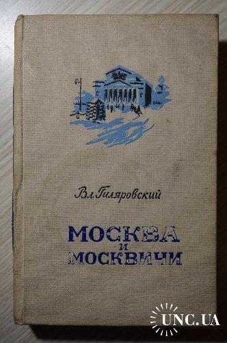 В. Гиляровский. Москва и москвичи 1958г