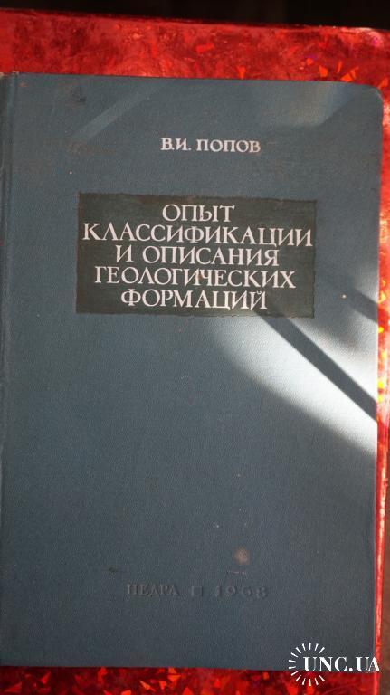 В.И.Попов. Опыт классификации и описания геологических формаций.