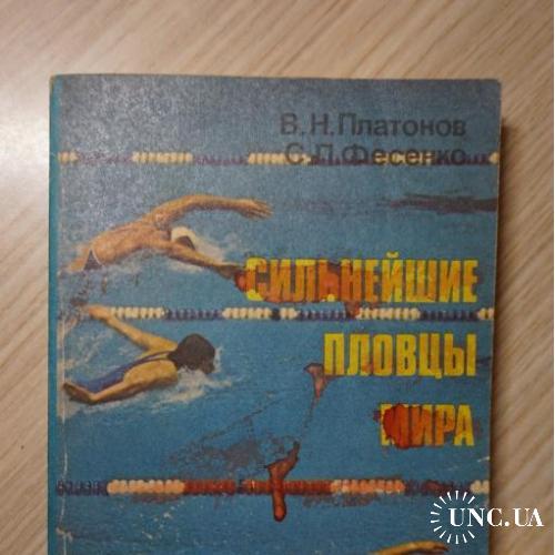 В.Н. Платонов, С.Л.Фесенко. Сильнейшие пловцы мира.