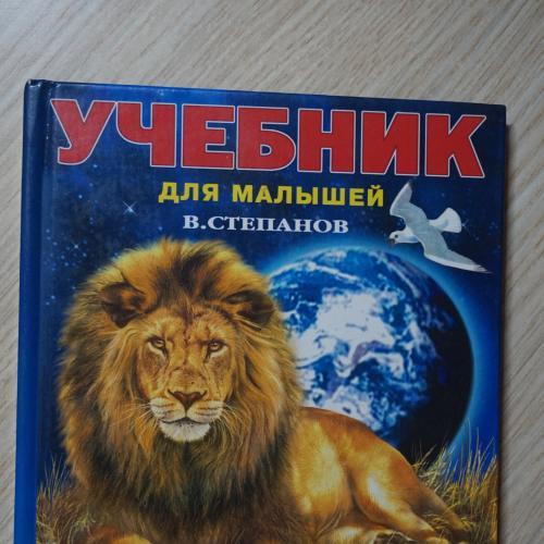 В.Степанов. Животный мир Земли. учебник для малышей.