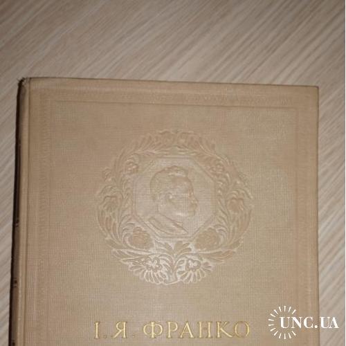Іван Франко. Вибране. 1954