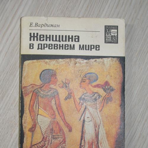 Вардиман Е. Женщина в древнем мире.