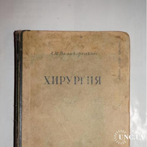 Великорецкий А. Н. Учебник хирургии