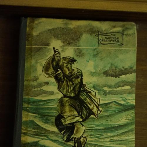 Б.Житков. Морские истории (серия: морская библиотека)