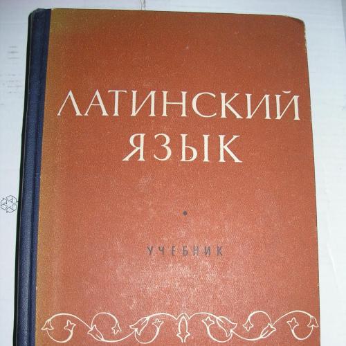 Зайцев А.И., Корыхалова Т.П., Крайзмер Н.В. и др. Латинский язык. Учебник.