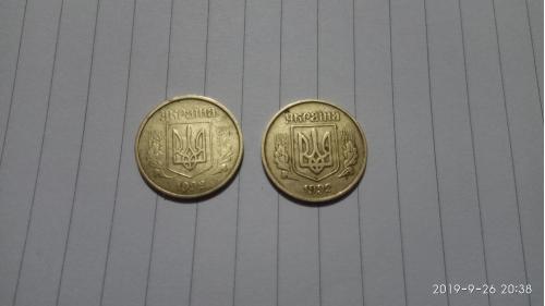 редкие 25 копеек 1992 года (2 шт)