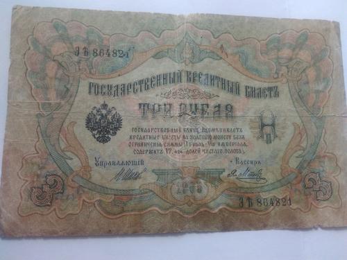 3 рубля 1905 года, Шилов