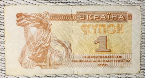 Купон 1+ 3+ 5  карбованців України 1991. цена за ТРИ шт.