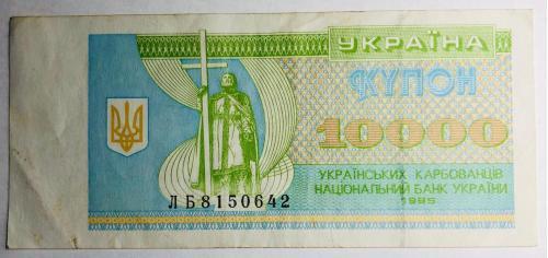 Купон 10000 українськіх карбованців 1995 ЛБ8150642