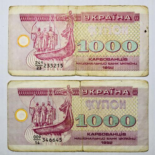 Купони України 1000 _ 1000 карбованців 1992 р. Лот К3007