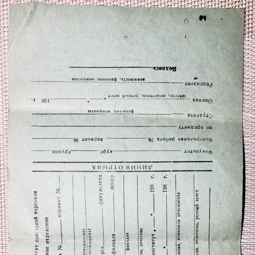 Отрывной и адресный бланк. Простая бандероль 1986