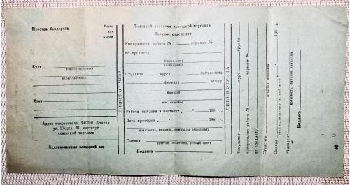 Отрывной и адресный бланк. Простая бандероль.1986