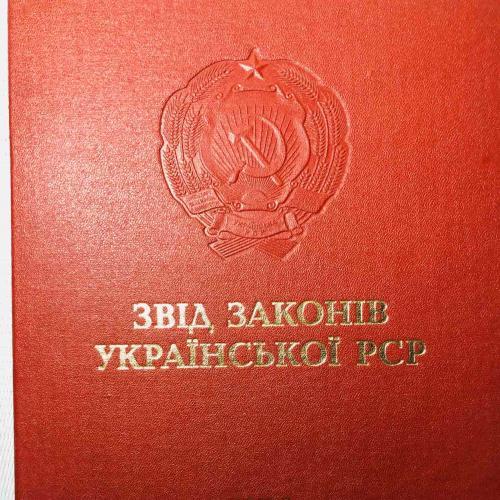 Папка Звід Законів Української РСР том 3