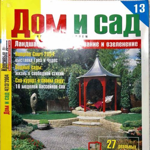 Журнал «Дом и сад» выпуск № 4 #(13)  2004 г