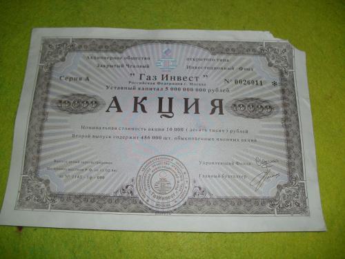 акции сертификаты облигации