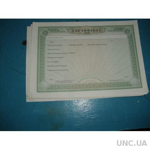 Сертификат акций - чистый бланк