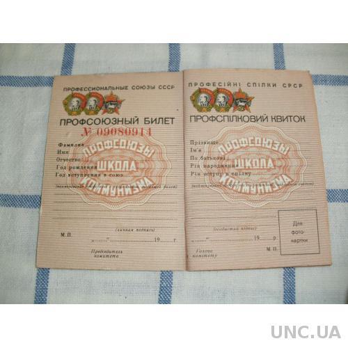бланк профсоюзного билета