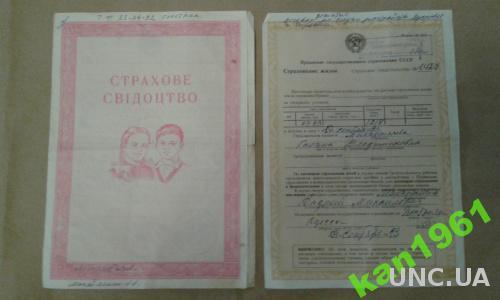 документы-госстрах