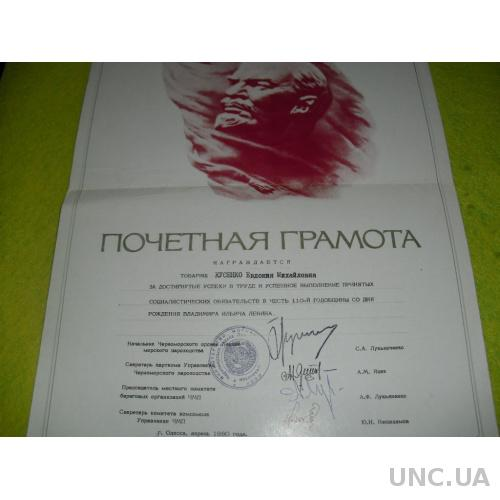 документы-грамоты-одесса-морфлот