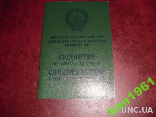 документы гражданские- свидетельства