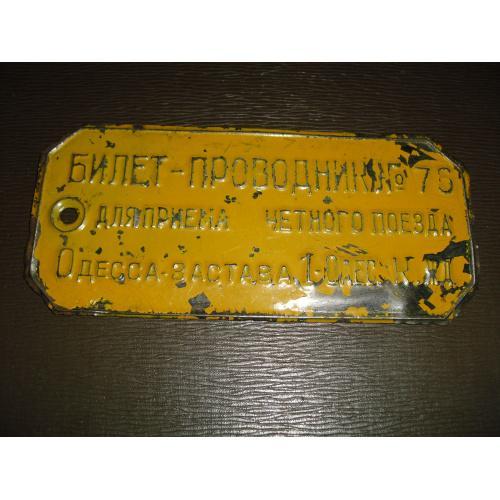 таблички- знаки-ОДЕССА