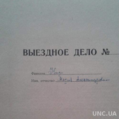 документы-раритет-одесса