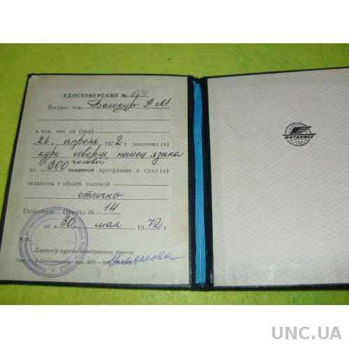 документы-раритет