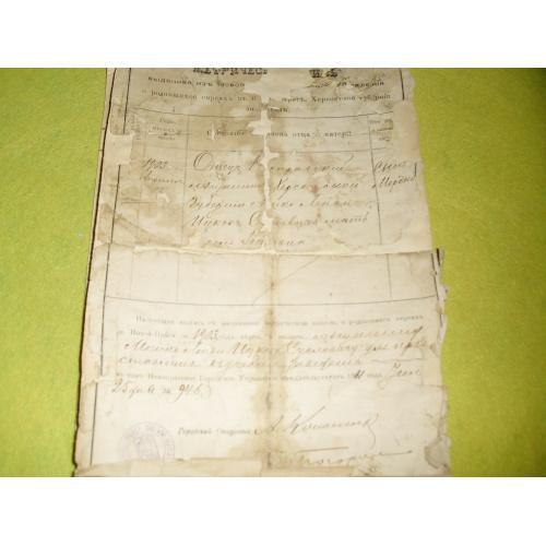 документы старинныее