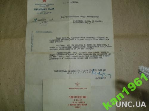 документы военые-милитария