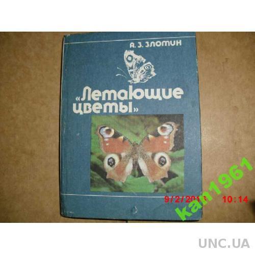 книга-бабочки-