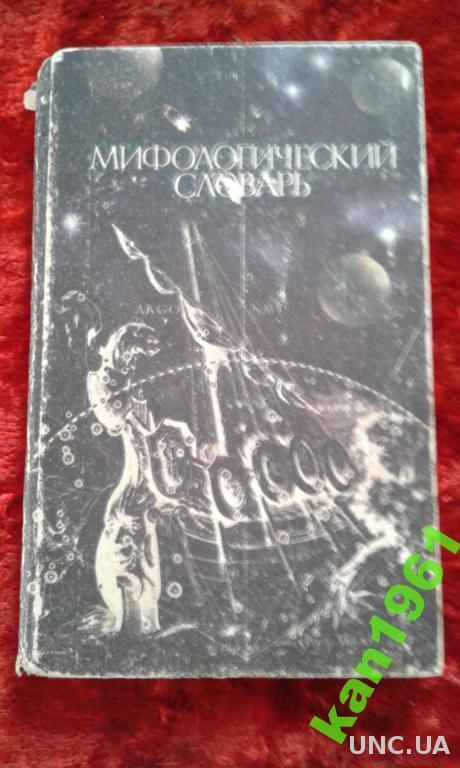 книга- мифологический словарь