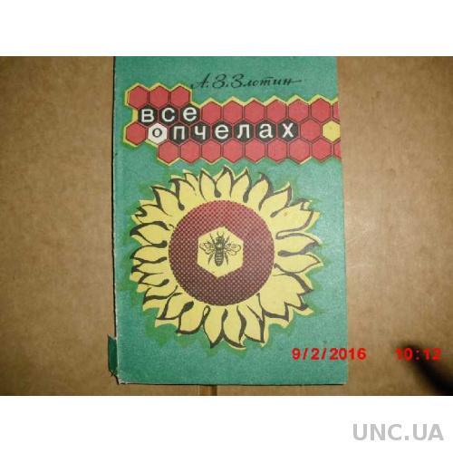 книга - пчёлы