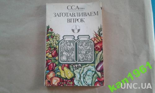 книга по консервации